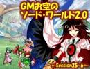 【東方卓遊戯】GMお空のSW2.0 ~25-6~【SW2.0】