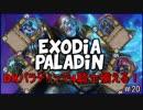 【ハースストーン】DKパラディンで四騎士揃える!ランク戦 Part 20