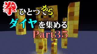 【Minecraft】拳ひとつでダイヤを集める Part35【ゆっくり実況】