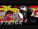 【東方卓遊戯】幽香と元人間たちのダブルクロス2-11【ダブルクロス】