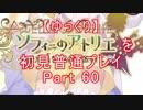 【ゆっくり】ソフィーのアトリエを初見普通プレイ Part60