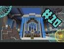 【Minecraft】ゆかり工魔録【VOICEROID&ゆっくり】Part.10