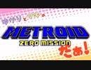 【VOICEROID】ゆかりとマキのメトロイドゼロミッションだぁ!【実況】