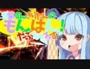 【VOICEROID実況プレイ】青紫ずんだきりたんのもんはん!XX【MHXX】パート2