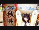 第100位:【Voiceroidキッチン】ようこそΨ・ω・Ψ酒場へ【Part6】 thumbnail