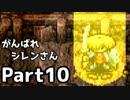 【実況】1日1潜りでTMTAをがんばれシレンさん【風来のシレン】Part10
