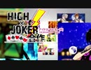 第50位:【アイドルマスター】High×Joker合作 後編 【SideM】 thumbnail
