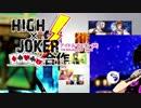 【アイドルマスター】High×Joker合作 後編 【SideM】