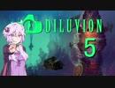[Diluvion] ゆかりさんは空を知らない-5 [VOICEROID実況]