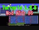 【ゆっくり】Terraria 1.3.5 Mod紹介#6