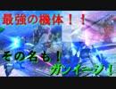 【EXVSFB】最強の機体!!その名も...(ガンイージ/ゴトラタン)