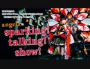 angelaのsparking!talking!show!第677回【2017.09.23 OA】