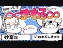 【ニコカラ】∞まわる∞【On Vocal】 thumbnail