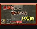 第65位:【ゆっくり実況】とりあえず石炭10万個集めるマインクラフト#83【Minecraft thumbnail