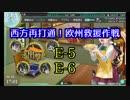 【実況】長波さんと艦これPart32【17夏イベE-5,6甲】