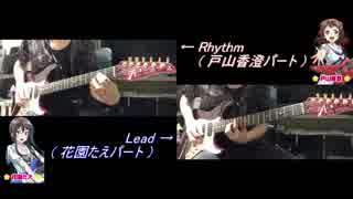 【バンドリ!】Time Lapse(Full ver)【弾いてみた】