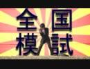 42歳♂が「ゼンコクモシ☆☆★」を歌ってみた