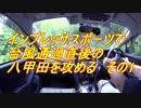 【台-1】インプレッサスポーツGT3Aで台風通過直後の八甲田を攻める その1