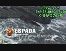 ACE COMBAT ZERO-15 1995/12/25 くろがねの巨鳥【歴史で辿るエースコンバット】