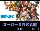【MUGEN】スーパーSNK大戦 Part25