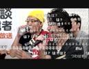 第63位:2017/09/23 「雑談配信者」公式生放送 ④