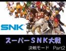 【MUGEN】スーパーSNK大戦 Part26