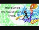 【MUGEN凶悪】希望の盾vs絶望の矛Ⅱ【Part4】