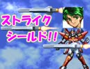 【プレイ動画】 新スーパーロボット大戦 part32
