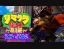 【クラッシュ】リマクラ騒道中 第3部 ステージ02【実況】