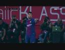 【17-18ラ・リーガ:第6節】 ジローナFC vs バルセロナ