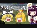 【WoT】魔理沙とアリスの英国戦車道withきりたん【part29】