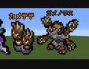 【minecraft】 ポケモンドット絵作成日誌 11日目