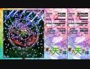 【東方天空璋】七星の剣 上部耐久 成功例