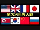 【第3次世界大戦】シミュレーション ⇒ シナリオ(1)、シナリオ(2)!!