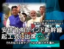 海外の反応ニュースvol.1「安倍首相がインド新幹線起工式に出席」