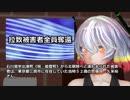 《拉致被害者全員奪還》 拉致問題ニュース 平成29年9月24日