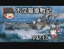 【WoWs】不沈猫海戦記 part02【ゆっくり実況】