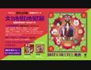 TVアニメ『鬼灯の冷徹』第弐期OP「大!地獄地獄節」試聴動画