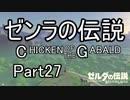 【ゼルダBoW】結月ゆかりのゼンラの伝説 CHECKEN OF THE GABALD【初見】その27
