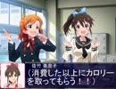 【みなかな】可奈と美奈子が幼なじみだったら 2わっほい【Novelsm@ster】