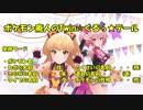 第88位:ポケモン廃人のTwin☆くるっ★テール thumbnail