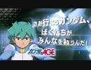 【高画質】TGS2017『ガンダムバーサス GUNDAM VERSUS』「ガンダムAGE-1」参戦PV