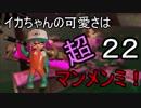 【スプラトゥーン2】イカちゃんの可愛さは超マンメンミ!22【ゆっくり】