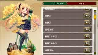 【花騎士】フリージア ボイス集