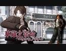 【MUGEN×夜桜四重奏】草薙之宿命~サクラノマチ~ 03話-B【ストーリー】