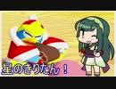 【星のカービィ64】星のきりたん!その4【VOICEROID実況プレイ】