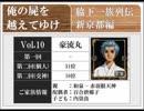 ◆俺の屍を越えてゆけ 実況プレイ◆新京都編 vol.10 : 豪流丸