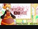 【ポケモンSM】ヤマメノススメpart11【ゆっくり実況】