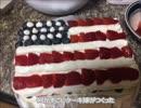 アメリカの食卓 685 アメリカンケーキ!