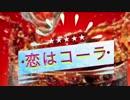 【VY1】恋はコーラ【オリジナル曲】